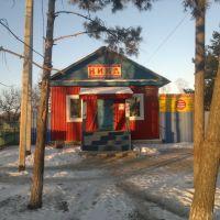 "Магазин ""Ника"" (хоз.товары), Ивановка"