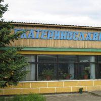 Екатеринославка, Ромны