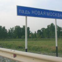 Дорожный знак на федералке, Ромны