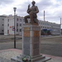 Памятник Гайдаю, Свободный