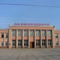 Сковородино, вокзал, Сковородино