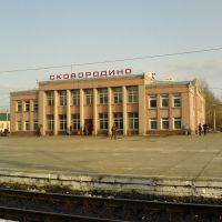 Вокзал осень 2006г., Сковородино