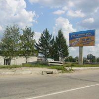 Рекламный щит, Шимановск