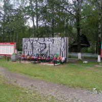 монумент Памяти павшим за родину, Экимчан