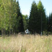 Монумент. 09 2011, Мирный