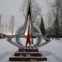 Плесецк, Мирный