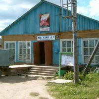 Магазин №1, Илеза