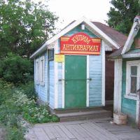 Каргополь 2005 קרגופול Kargopol, Каргополь