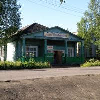 магазин Кооперативный(Продмаг), Коноша