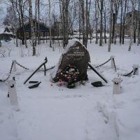 Memorable stone (in memory of north sailors), Мезень