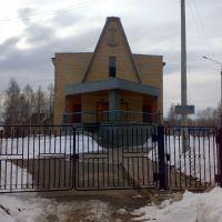 г. Новодвинск. Новоапостольская церковь., Новодвинск