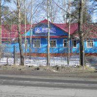 Хозяйственный магазин, Новодвинск