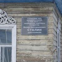 Домик заключенного Джугашвили, Сольвычегодск