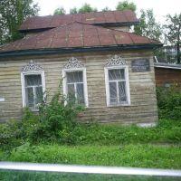 Музей И.В. Сталина, Сольвычегодск