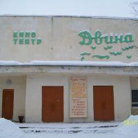"Кинотеатр ""Двина"", Холмогоры"