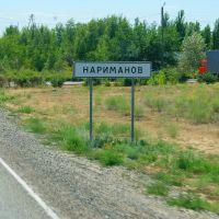 Вїзд до міста НАРИМАНОВ, Нариманов