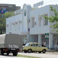 Сбербанк, Ахтубинск
