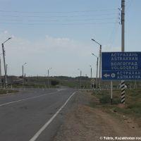 Road Atyrau-Astrakhan, Красный Яр