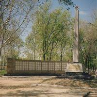 Монумент землякам павшим в ВОВ  /  Monument to inhabitants victim in Second World War, Харабали