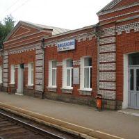 Станция Аксаково/Station Aksakovo, Аксаково