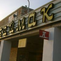 вокзал, Баймак