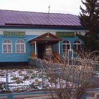 Ресторан «Сюнь», Бакалы