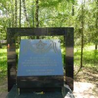 Мемориальальная плита в парке Победы г. Бирск, Бирск