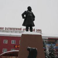 Арматурный завод / Valve Factory, Благовещенск