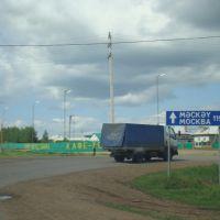 Столица рядом, Верхнеяркеево