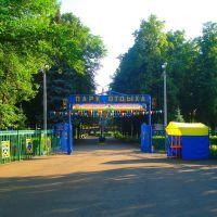 Парк відпочинку, Верхнеяркеево