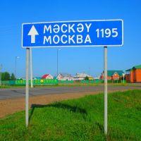 1195 км і Москва, Верхнеяркеево
