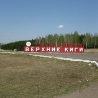 село Верхние Киги // www.abCountries.com, Верхние Киги