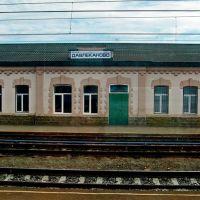 Вокзал станции Давлеканово, Давлеканово