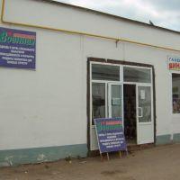 Военная экипировка, магазин в г. Давлеканово, Давлеканово