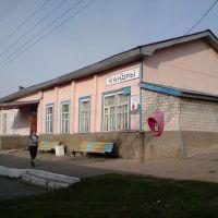Станция, Кандры