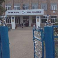 Киргиз-Мияки Школа №1, Киргиз-Мияки