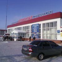 Автовокзал, Нефтекамск