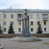 Памятник первостроителям города, Салават