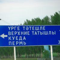 Балтачевский район / Baltachevo district, Старобалтачево