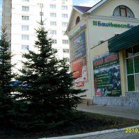 Банк, Стерлитамак