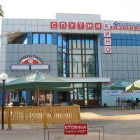 Кинотеатр Спутник, Туймазы