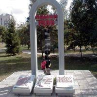 памятник ликвидаторам аварии на Чернобыльской АЭС, Алексеевка