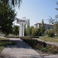 памятник 300-летия города, Алексеевка