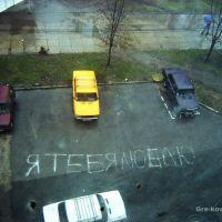 inscription I love you!, Белгород