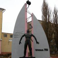 Памятник героям Чернобыля, Белгород