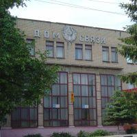 Дом связи, Валуйки