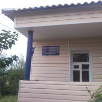 Метеорологическая станция Валуйки, Валуйки
