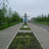 """п Вейделевка"""" дорога к храму"""", Вейделевка"""
