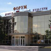 Дворец Культуры, Губкин