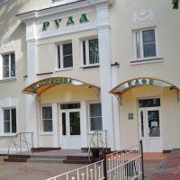 Гостиница Руда, Губкин
